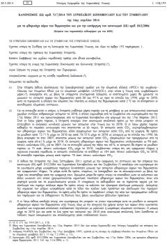 Κανονισμός αριθ. 517/2014